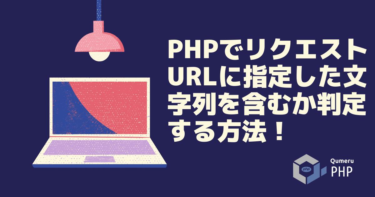 PHPでリクエストURLに指定した文字列を含むか判定する方法!