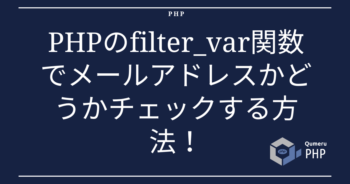 PHPのfilter_var関数でメールアドレスかどうかチェックする方法!