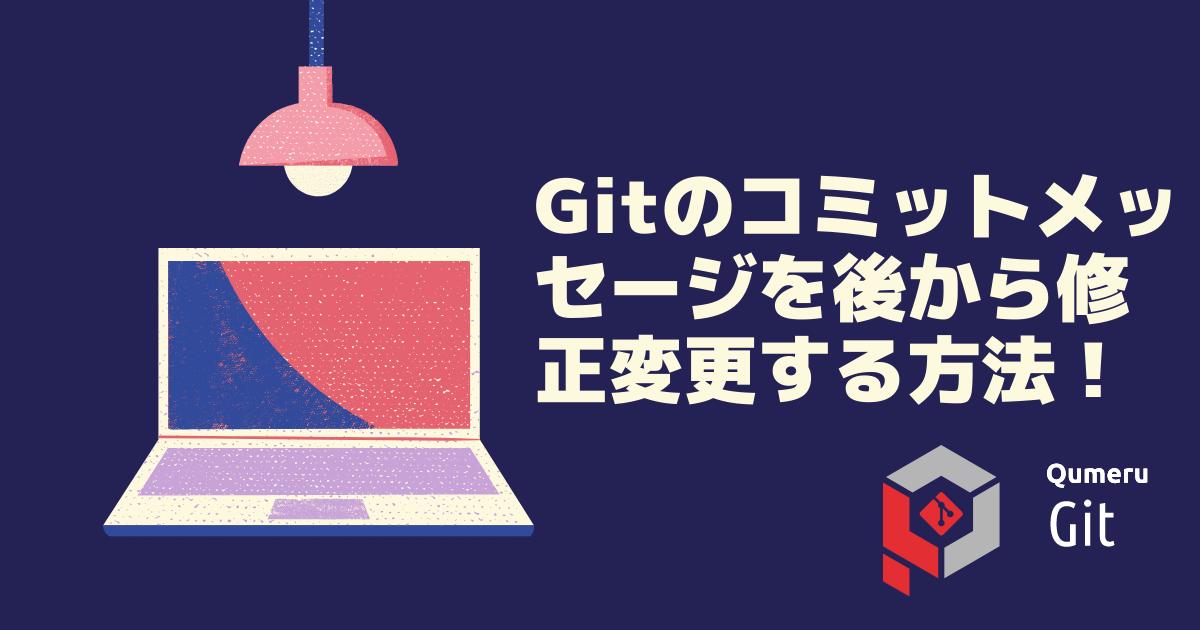 Gitのコミットメッセージを後から修正変更する方法!