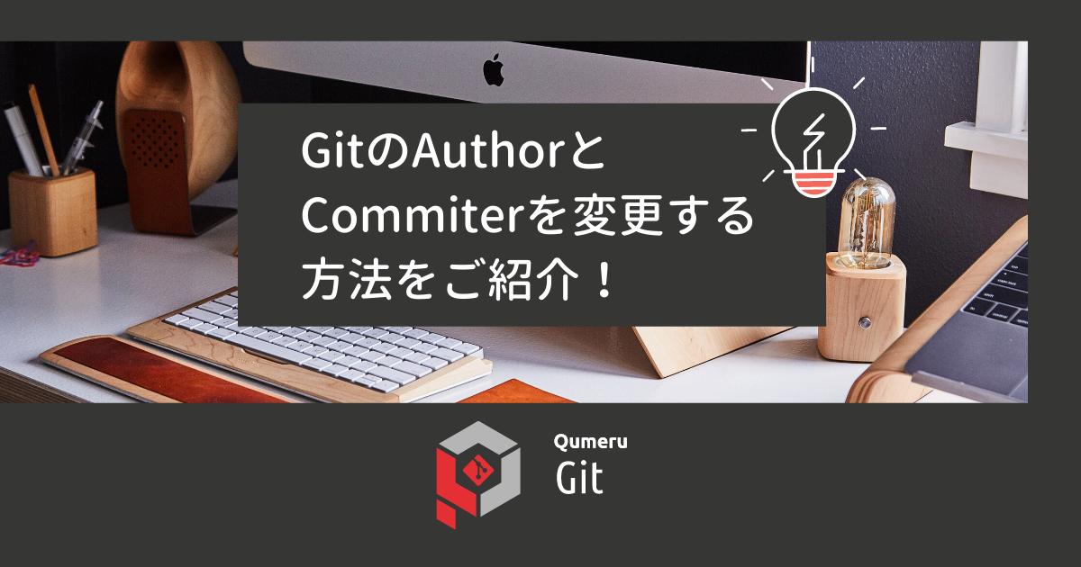 GitのAuthorとCommiterを変更する方法をご紹介!
