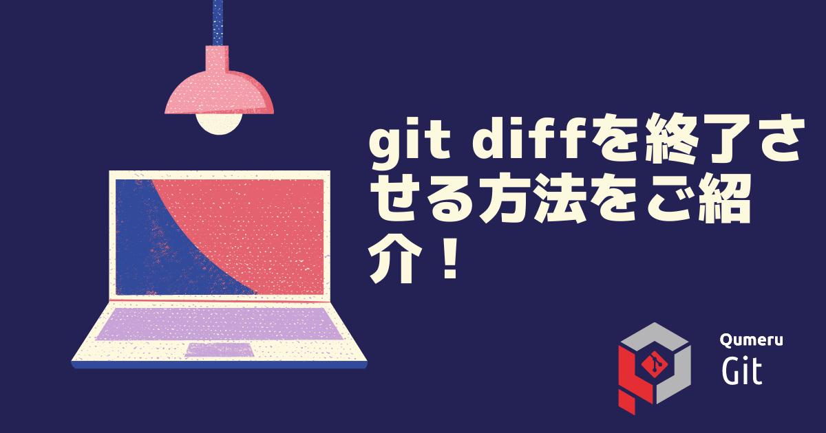 git diffを終了させる方法をご紹介!
