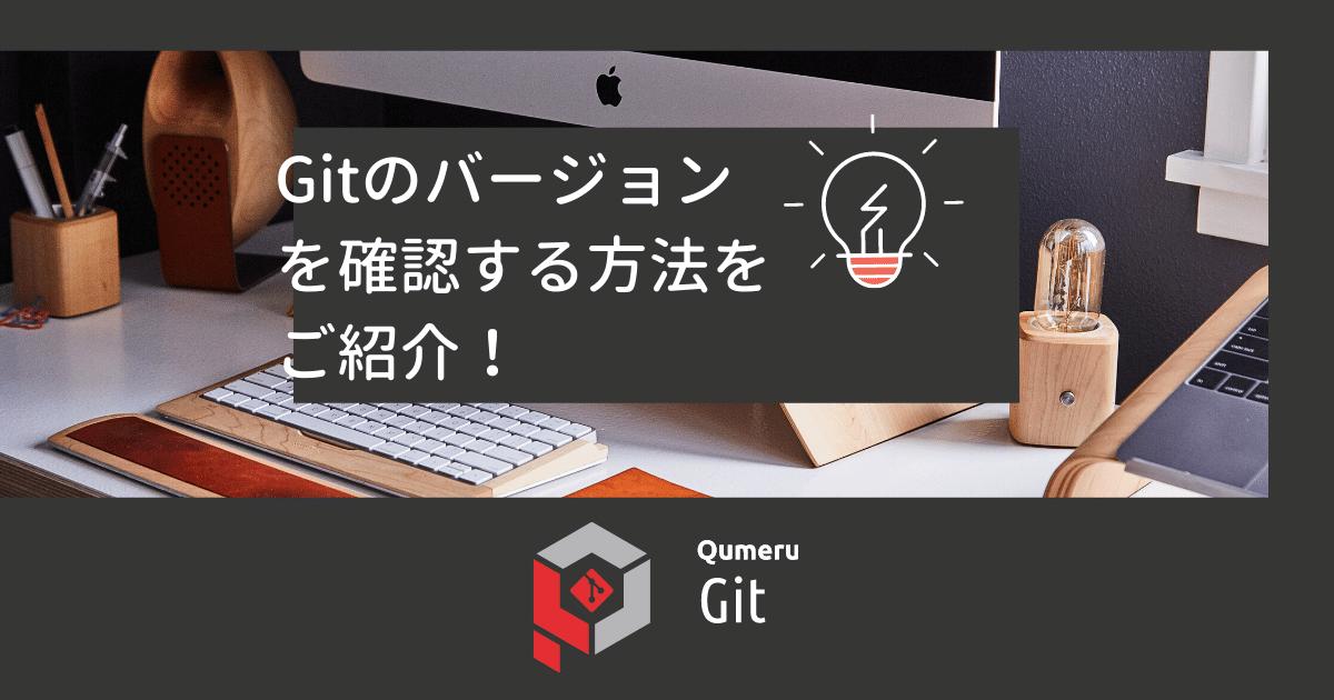 Gitのバージョンを確認する方法をご紹介!