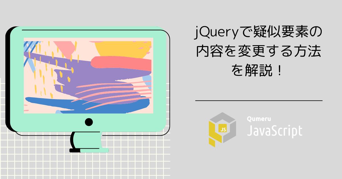 jQueryで疑似要素の内容を変更する方法を解説!