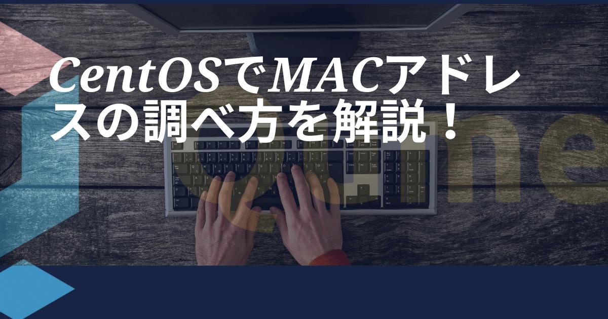 CentOSでMACアドレスの調べ方を解説!
