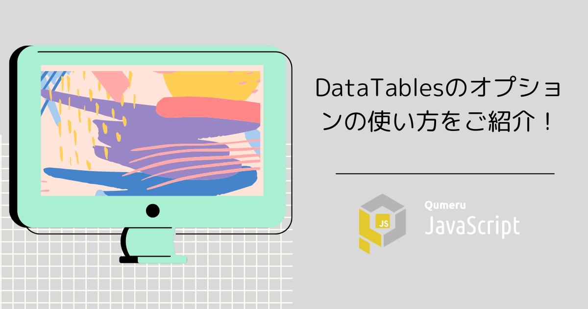DataTablesのオプションの使い方をご紹介!