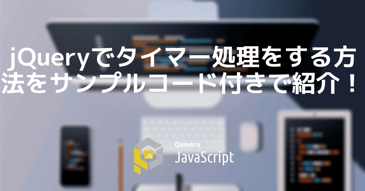 jQueryでタイマー処理をする方法をサンプルコード付きで紹介!