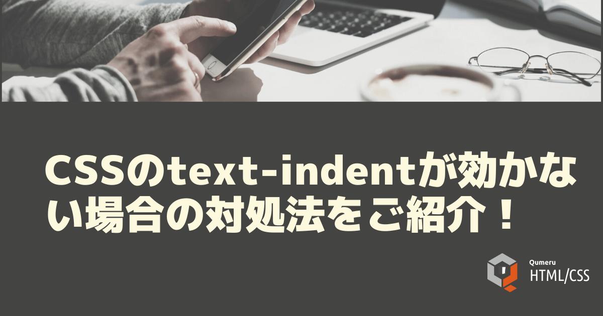CSSのtext-indentプロパティが効かない場合の対処法をご紹介!