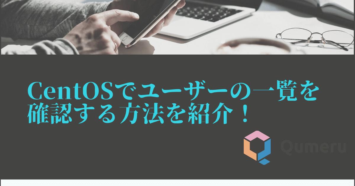 CentOSでユーザーの一覧を確認する方法を紹介!