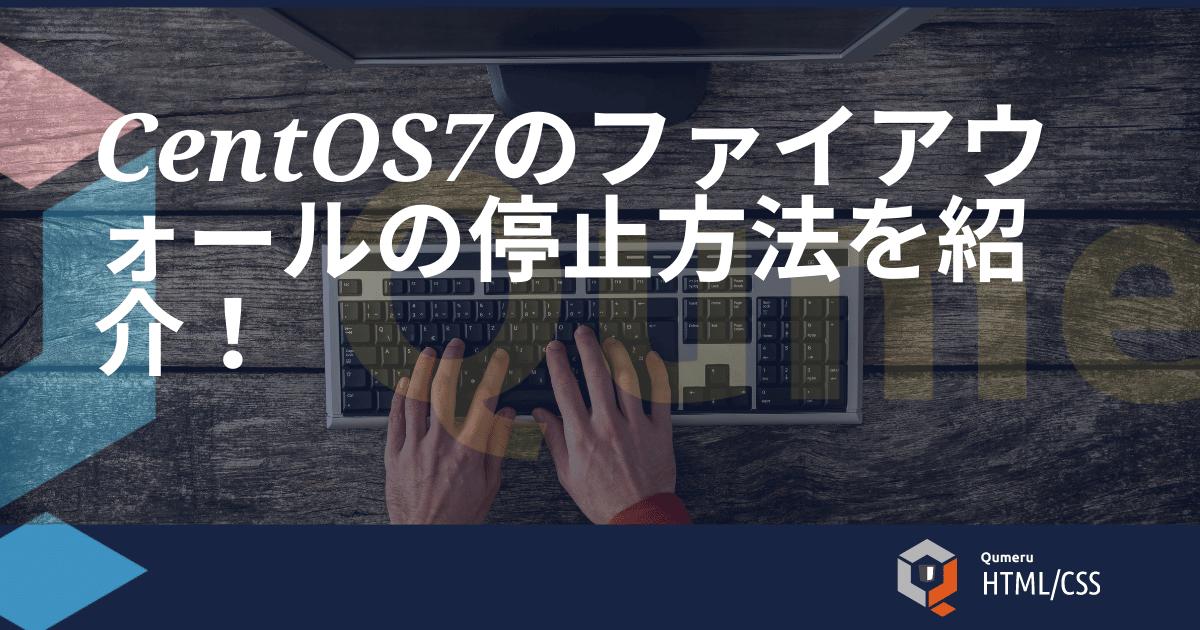 CentOS7のファイアウォールの停止方法を紹介!