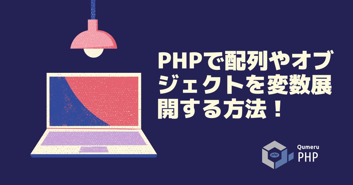 PHPで配列やオブジェクトを変数展開する方法!