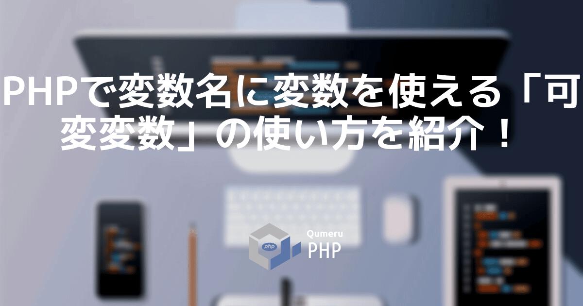 PHPで変数名に変数を使える「可変変数」の使い方を紹介!