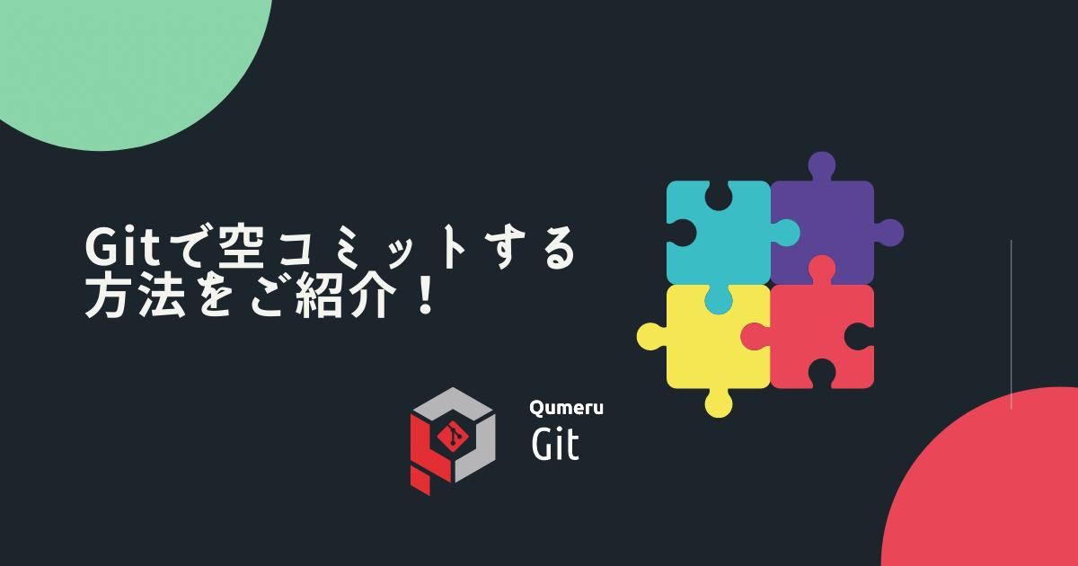 Gitで空コミットする方法をご紹介!