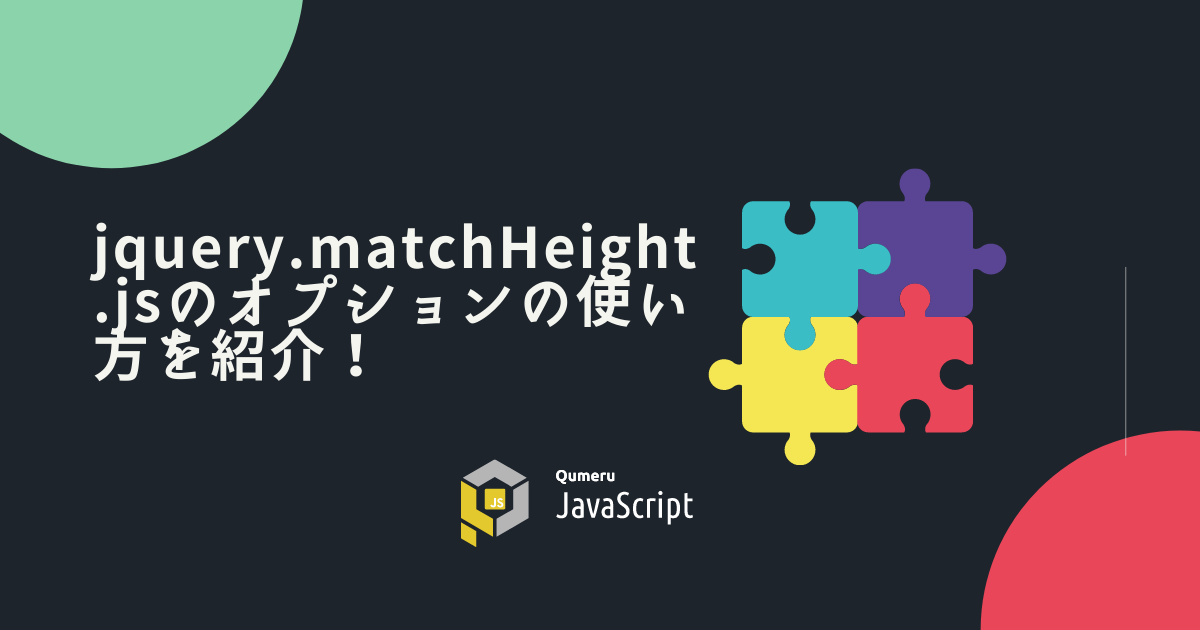 jquery.matchHeight.jsのオプションの使い方を紹介!