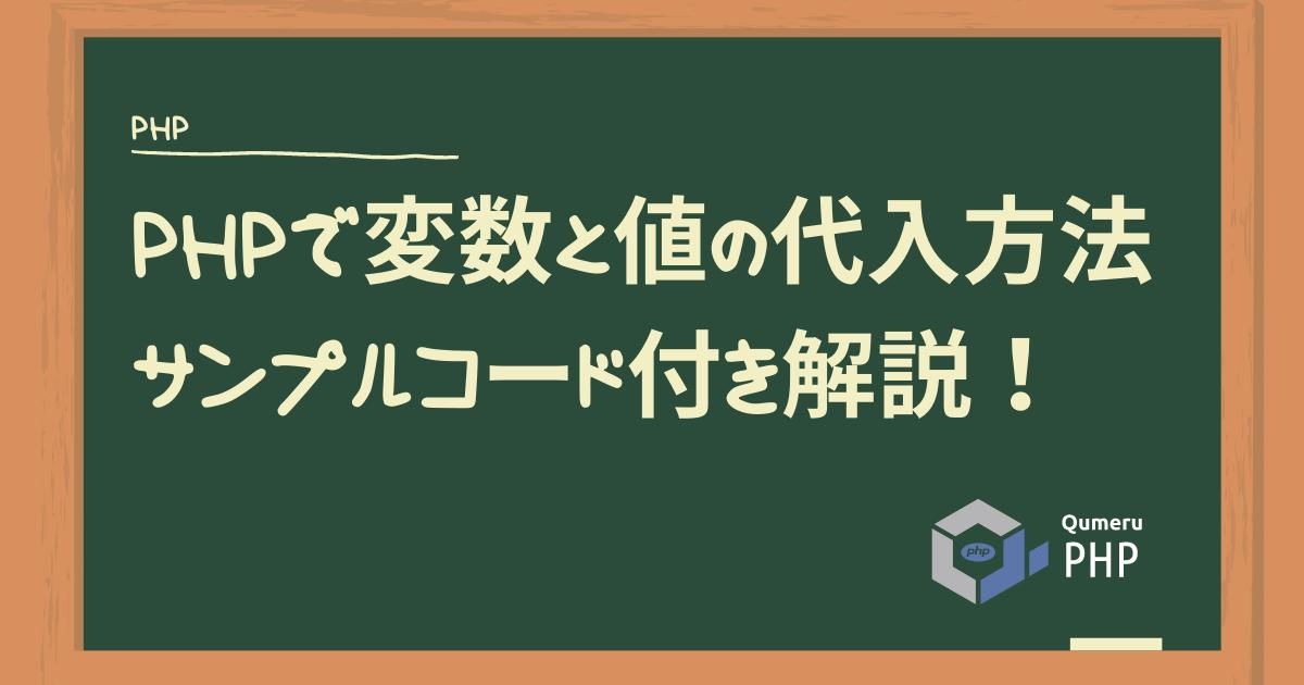 PHPで変数と値の代入方法サンプルコード付き解説!