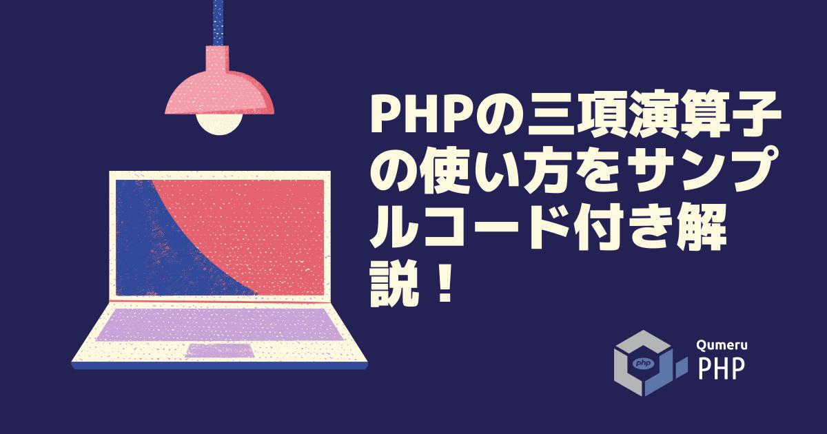 PHPの三項演算子の使い方をサンプルコード付き解説!