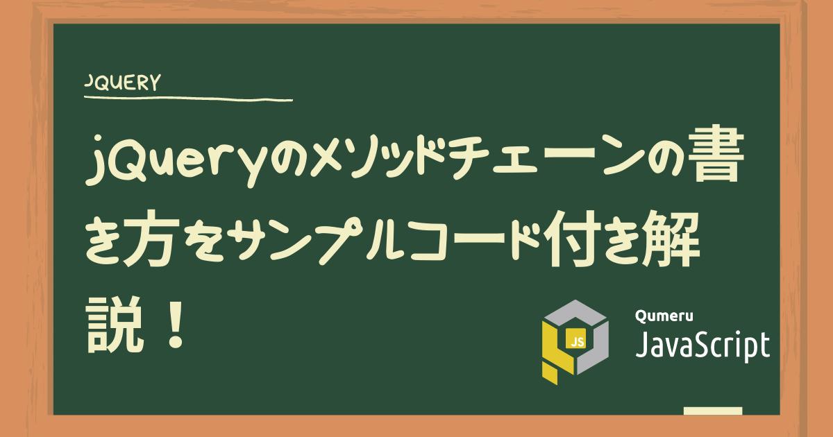 jQueryのメソッドチェーンの書き方をサンプルコード付き解説!