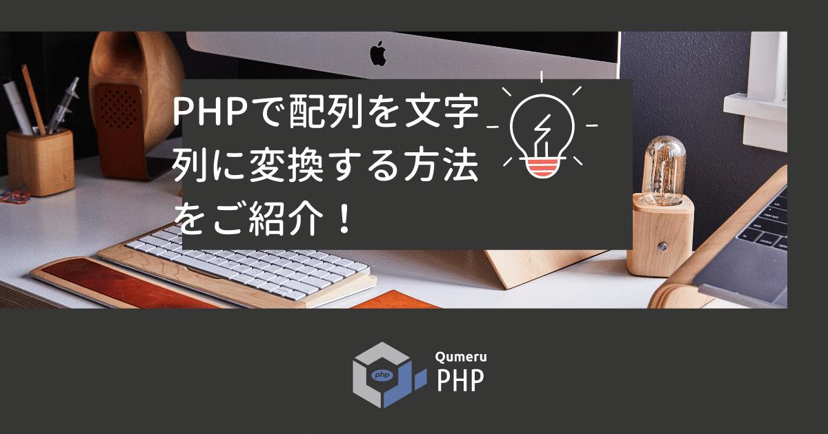 PHPで配列を文字列に変換する方法をご紹介!