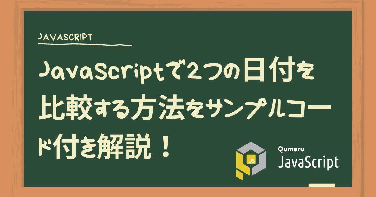 JavaScriptで2つの日付を比較する方法をサンプルコード付き解説!