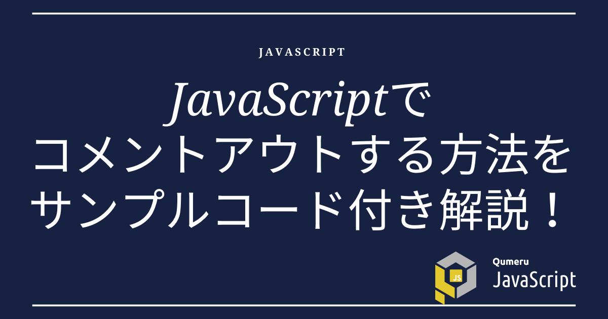 JavaScriptでコメントアウトする方法をサンプルコード付き解説!
