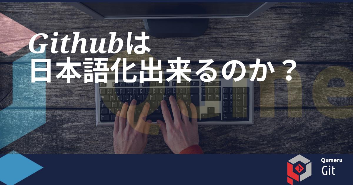 Githubは日本語化出来るのか?
