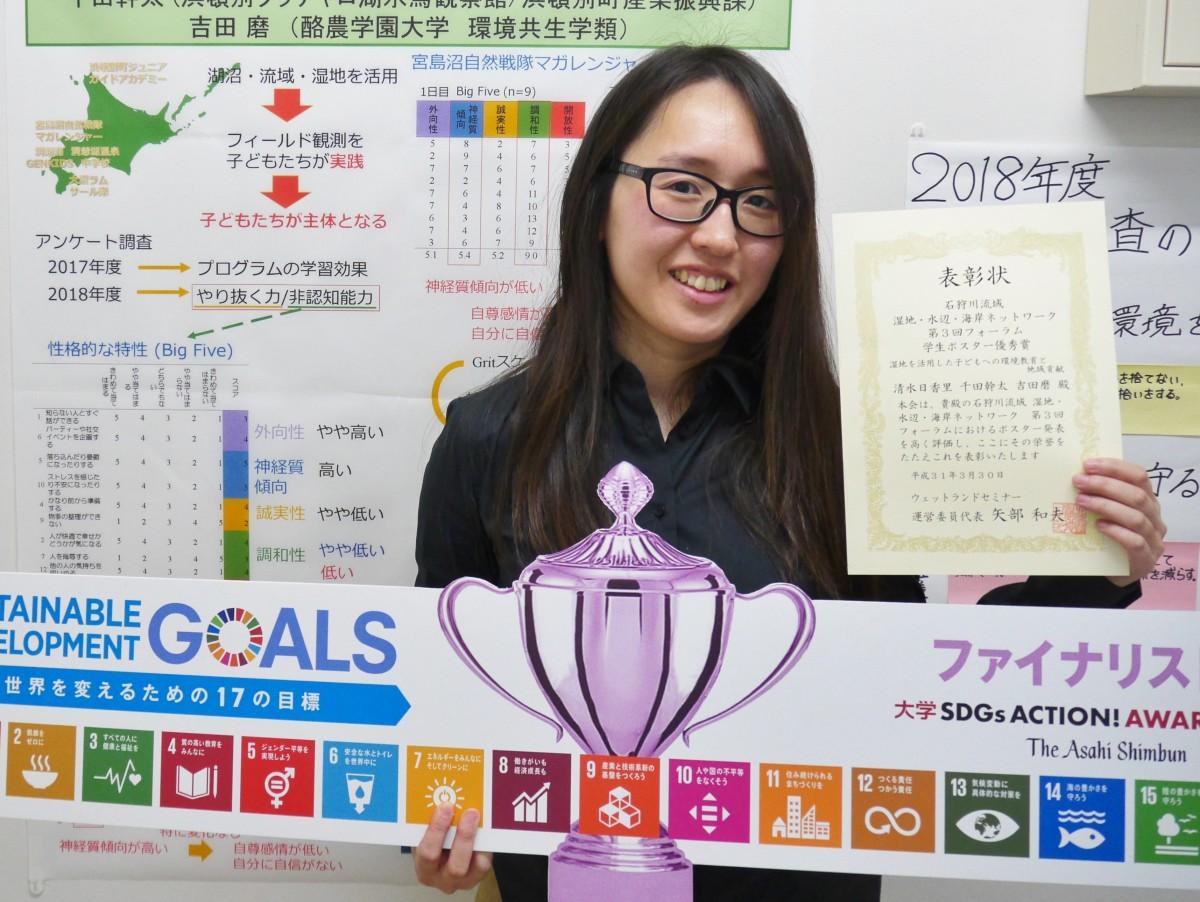 「第2回 大学SDGs ACTION! AWARDS 2019」で本学学生がファイナリスト賞を受賞。