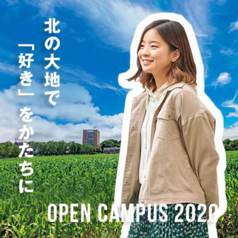 オープンキャンパス2020特設サイト