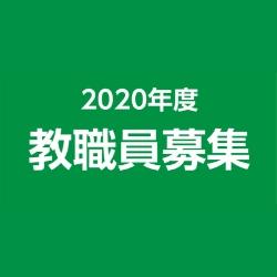 2020年度教職員募集