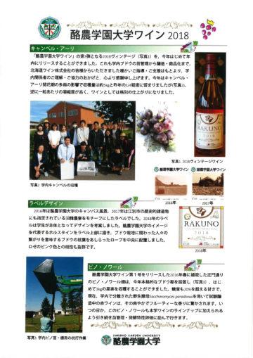 酪農学園大学ワイン2018完売について【御礼】