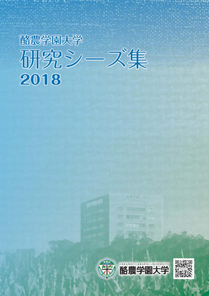 2018年度