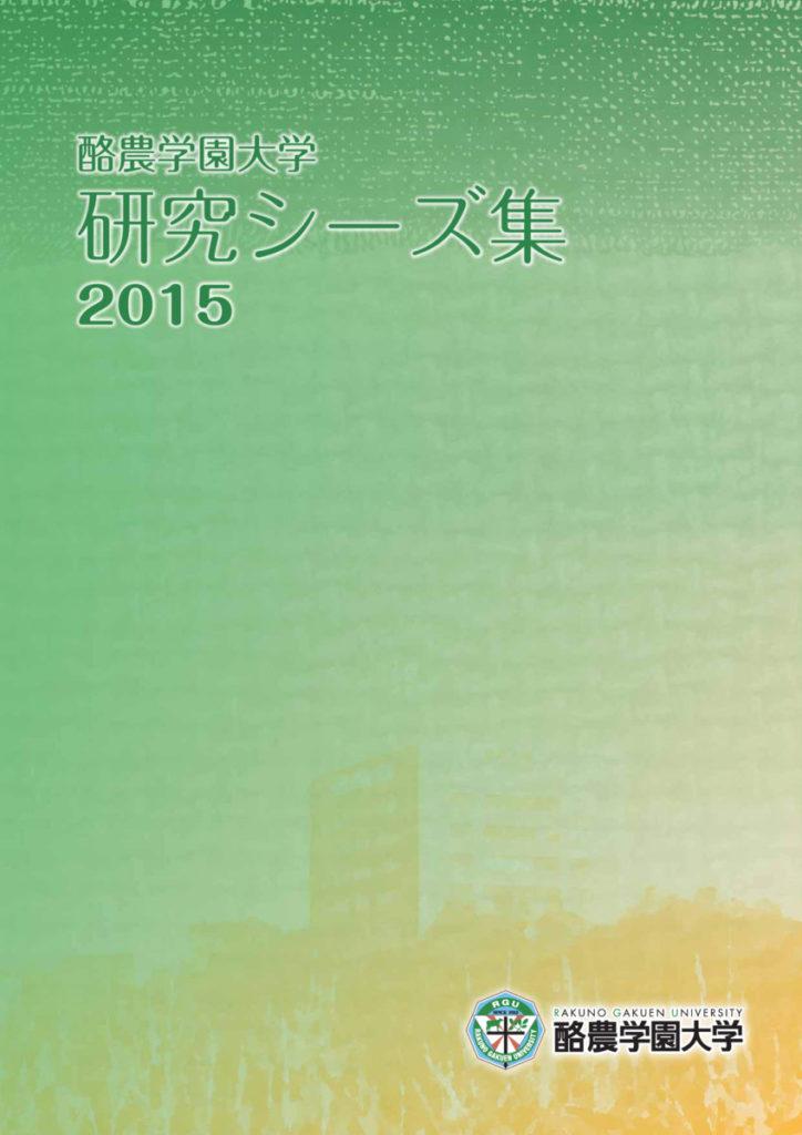 2015年度