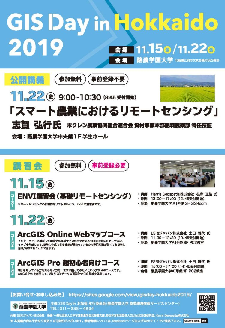 GISDay in 北海道 2019開催のお知らせ