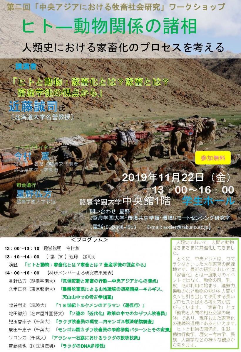 第二回「中央アジアにおける牧畜社会研究」ワークショップ開催のお知らせ