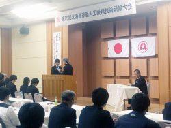 本学学生が「第75回北海道家畜人工授精技術研修大会」で奨励賞を受賞