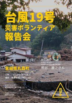 丸森町災害ボランティア報告会のお知らせ