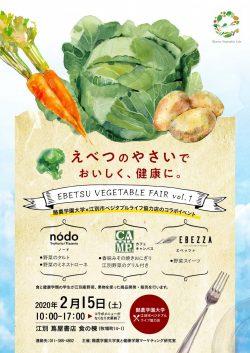 えべつのやさいでおいしく、健康に。 「EBETSU VEGETABLE FAIR vol.1」を江別蔦屋書店で開催