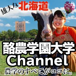 YouTube「酪農学園大学channel」