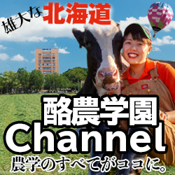酪農学園channel