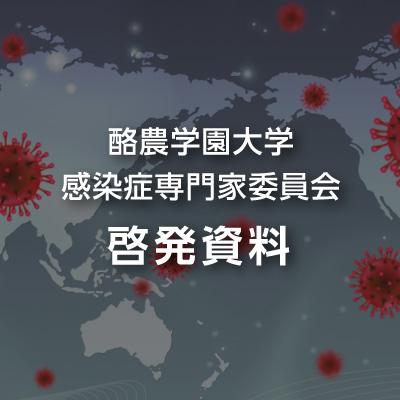 感染症専門家委員会啓発資料