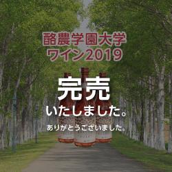 2019ワイン完売!!