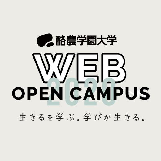 WEBオープンキャンパス特設サイト公開!