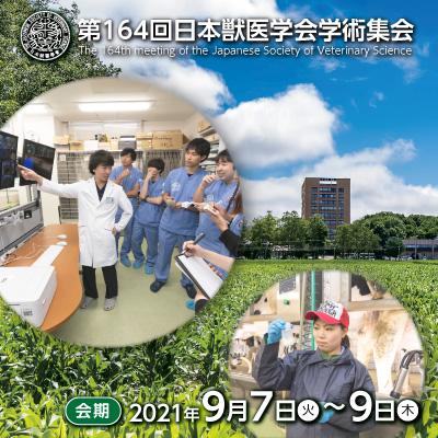 第164回日本獣医学会学術集会