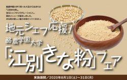 地元シェフ応援!酪農学園大学「江別きな粉」フェアを開催!