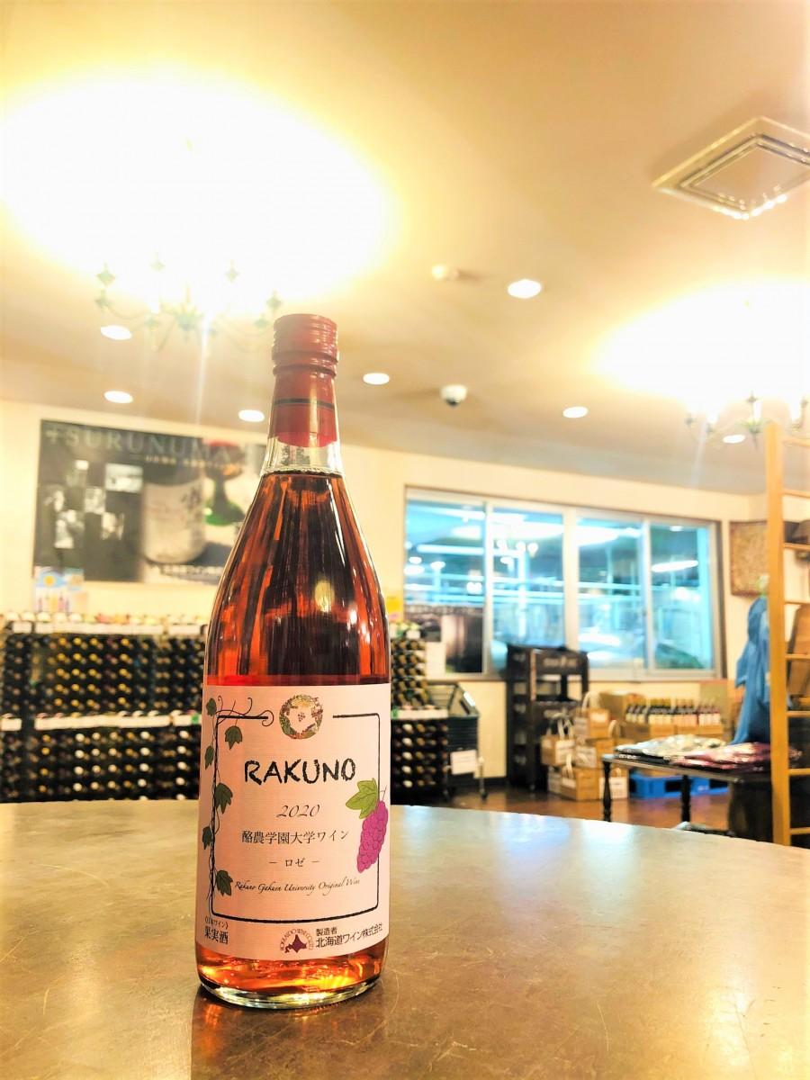 酪農学園大学ワイン2020の販売開始について