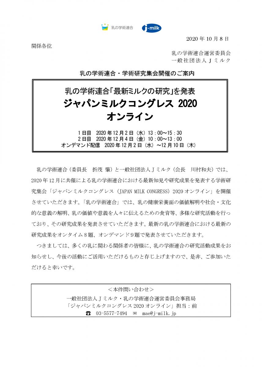 本学 食と健康学類 山口太一教授が「学術研究集会 ジャパンミルクコングレス2020オンライン」に登壇
