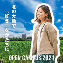 オープンキャンパス2021特設サイト