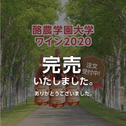 2020ワイン完売!!