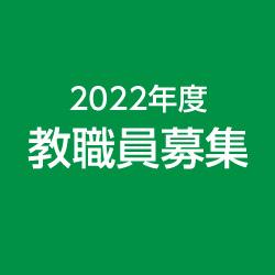 2022年度教職員募集