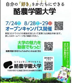6月17日付の北海道新聞朝刊に本学農食環境学群の学生・卒業生が登場する広告が掲載されました
