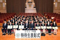 2021年度特待生表彰式を開催