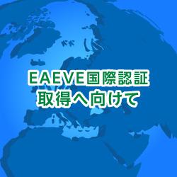 EAEVE国際認証取得へ向けて